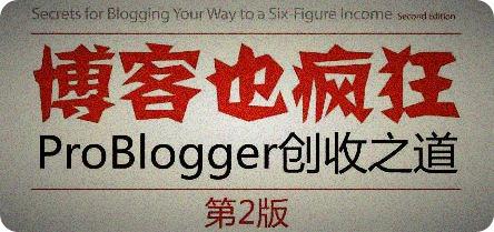博客也疯狂-阅微博客