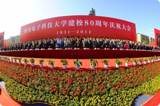 西安电子科技大学建校80周年庆祝大会现场1