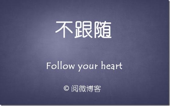 不跟随© 2010-2011 阅微博客
