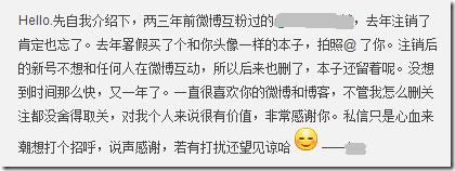 weibo message